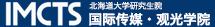 北海道大学研究生院国际传媒・观光学院