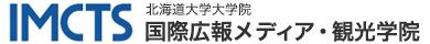 北海道大学大学院 国際広報メディア・観光学院