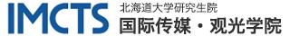 北海道大学研究生院国际传媒•观光学院