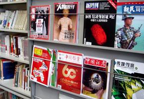東アジアメディア研究センターの雑誌・資料の一部