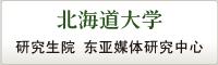 北海道大学研究生院传媒研究院附属东亚媒体研究中心