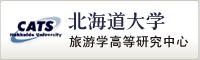 北海道大学旅游学高等研究中心