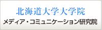 北海道大学大学院 メディア・コミュニケーション研究院