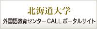 北海道大学 外国語教育センターCALLポータルサイト