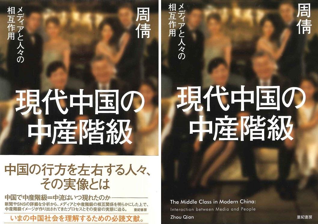 『現代中国の中産階級』表紙