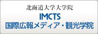 北海道大学大学院 国際広報メディア・観光学院 IMCTS