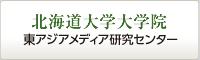 北海道大学大学院 東アジアメディア研究センター